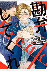 勘弁してくれ 1 (ダリアコミックスe) Kindle版