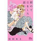 初めて恋をした日に読む話(9) (マーガレットコミックス)