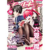 コミックヴァルキリーWeb版Vol.76 (ヴァルキリーコミックス)