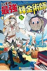 【SS付き】いずれ最強の錬金術師?5 (アルファポリス) Kindle版