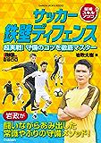 サッカー 鉄壁ディフェンス (学研スポーツブックス)