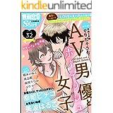 無敵恋愛S*girl Anette Vol.32 フラチな求愛 [雑誌]