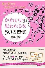 男が思わず大切にしたくなる! 「かわいい」と思われる女 50の習慣 Kindle版