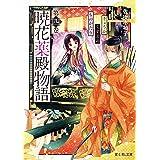 暁花薬殿物語 第四巻 (富士見L文庫)