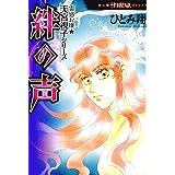 霊感お嬢★天宮視子シリーズ 絆の声 (HONKOWAコミックス)