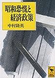 昭和恐慌と経済政策 (講談社学術文庫)