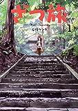 ざつ旅-That's Journey- 1 (電撃コミックスNEXT)