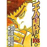天牌 (103) (ニチブンコミックス)