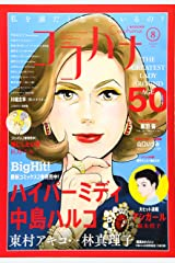 Cocohana(ココハナ) 2019年 08 月号 [雑誌] 雑誌