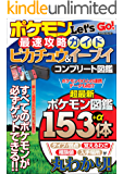 ポケモンLet's Go! 最速攻略ガイド ピカチュウ&イーブイ コンプリート図鑑 (myway mook)
