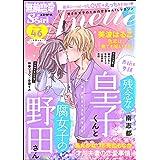 無敵恋愛S*girl Anette Vol.46 溺れるキスを何度でも [雑誌]