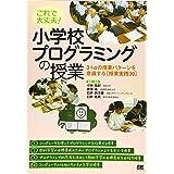 これで大丈夫!  小学校プログラミングの授業 3+αの授業パターンを意識する[授業実践39]
