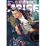 攻殻機動隊ARISE ~眠らない眼の男 Sleepless Eye~(3) (ヤングマガジンコミックス)