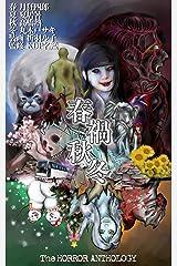 春禍秋冬: ~kdp名鑑ホラーアンソロジー~(修正版) Kindle版