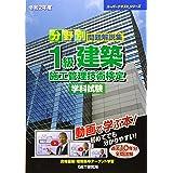 分野別問題解説集 1級建築施工管理技術検定学科試験〈令和2年度〉 (スーパーテキストシリーズ)