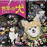 スクラッチペン付 世界の犬 かわいい楽しいスクラッチ ([バラエティ])