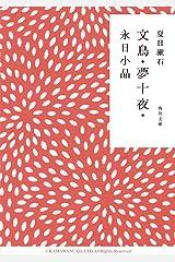 文鳥・夢十夜・永日小品 (角川文庫) Kindle版