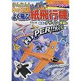 かんたん! かっこいい!  よく飛ぶ ハイパー紙飛行機 (たのしいペーパークラフト)