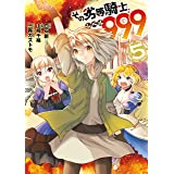 その劣等騎士、レベル999 (5) (デジタル版ガンガンコミックスUP!)
