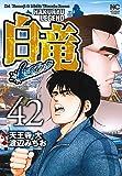 白竜LEGEND(42) (ニチブンコミックス)