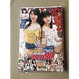 月刊ヤングマガジン 2021年 2/6 号 [雑誌]: 増刊