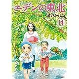 エデンの東北 (14) (バンブーコミックス 4コマセレクション)