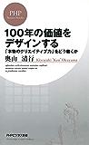 100年の価値をデザインする 「本物のクリエイティブ力」をどう磨くか (PHPビジネス新書)