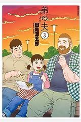 弟の夫 : 3 (アクションコミックス) Kindle版