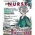 エキスパートナース 2020年 8月号[雑誌]新型コロナウイルス感染症のケア2/ナースのための資格ガイド 最新版