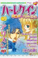 ハーレクイン 漫画家セレクション vol.9 (ハーレクインコミックス) Kindle版