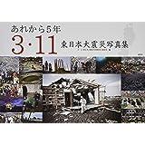 あれから5年 3・11東日本大震災写真集