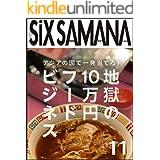 シックスサマナ 第11号 地獄の10万円フードビジネス