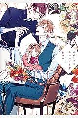 パパセクスキャラメリゼ【電子限定おまけ付き】 (ディアプラス・コミックス) Kindle版