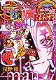 ジャンプSQ.RISE 2021 SPRING 2021年 05 月号 [雑誌]: ジャンプSQ.(ジャンプスクエア) 増刊