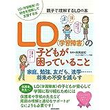 親子で理解するLDの本 LD(学習障害)の子どもが困っていること: 家庭、勉強、友だち、進学……将来の不安を減らす (親子で理解する特性シリーズ)