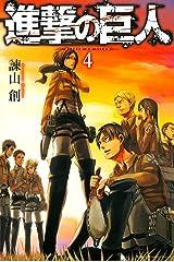 進撃の巨人(4) (週刊少年マガジンコミックス) Kindle版