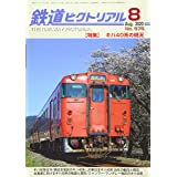 鉄道ピクトリアル 2020年 08 月号 [雑誌]