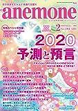 anemone(アネモネ)2020年2月号