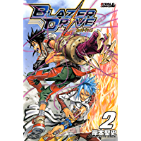 ブレイザードライブ(2) (月刊少年マガジンコミックス)