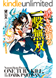 黒き英雄の一撃無双 1.受難の女騎士 (HJ文庫)