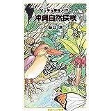 ゲッチョ先生と行く 沖縄自然探検 (岩波ジュニア新書 936)