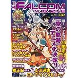 月刊ファルコムマガジン vol.02 (ファルコムBOOKS)