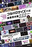 フルHDサイズ+α 動画素材集 111