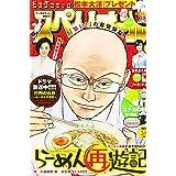 ビッグコミックスペリオール 2020年 5/8 号 [雑誌]