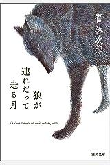 狼が連れだって走る月 (河出文庫) Kindle版