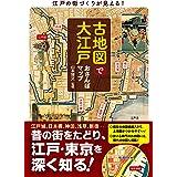 古地図で大江戸おさんぽマップ (ブルーガイド)
