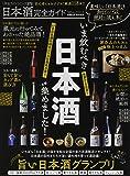 【完全ガイドシリーズ273】日本酒完全ガイド (100%ムックシリーズ)