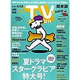 TVステーション東版 2021年 6/12 号 [雑誌]