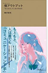 極アウトプット ~「伝える力」で人生が決まる~(小学館YouthBooks) Kindle版