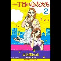 一丁目の心友たち 分冊版(2) (BE・LOVEコミックス)